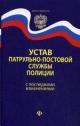 Устав патрульно-постовой службы полиции общественной безопасности